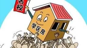 张杰谢娜购买亿元学区房:为人父母,我只能拼尽全力