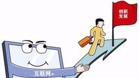 不断创造互联网发展的中国奇迹