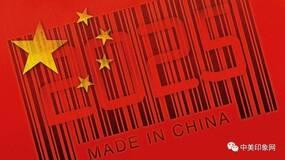 """为什么美国无法阻止""""中国制造2025""""走向成功?"""