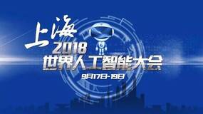 2018世界人工智能大会9月将在上海举办