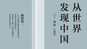 活动预告:深圳书城--从世界发现中国,《枢纽》好书分享会