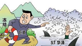 宋清辉:盲目炒作垃圾股有可能血本无归