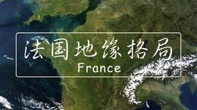 为什么法国赢不了挺好的啊?地球知识局