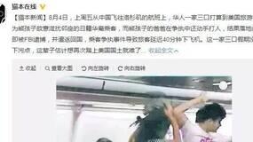中国家长的愤怒:老子在美国已经花了200万,我女儿还是被判了13年!