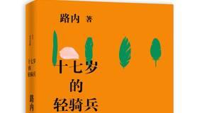 2018深圳全国书博会,人民文学出版社活动预告