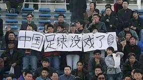 郑也夫:中国人为什么踢不好足球?