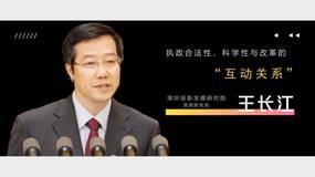 王长江:执政合法性、科学性与改革互动关系之探讨
