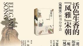活动预告:《风雅宋》7·20深圳书城新书分享会