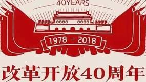 """改革开放40周年︱任剑涛:中国仍需""""睁眼看世界"""""""