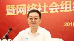中国网络社会组织联合会党委成立大会在京举行