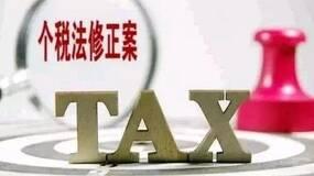 【立法建议】关注《个人所得税法修正案(草案)》,助力财税立法,良法善治!