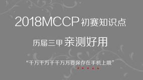 华姐 | 实用帖:MCCP初赛知识点大搜罗