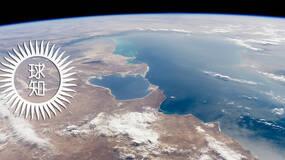 里海是世界上最大的湖还是最小的海?这是一个严肃的问题 | 地球知识局