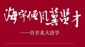 【影像】百廿北大法学︱海宇倾风冀贤才