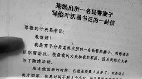 """""""警察不参赌遭排挤""""再显""""酱缸文化""""之烈"""