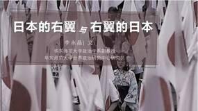 李永晶:日本的右翼与右翼的日本