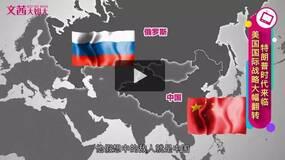 特朗普在策划第二个「俄罗斯冒险主义」!!!