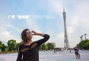 非洲女大学生在广州