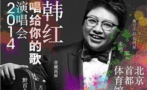 """""""唱给你的歌""""韩红北京跨年演唱会"""