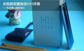 全面屏双摄海信手机H11评测
