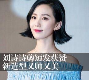 刘诗诗剪短发获赞 新发型又帅又美