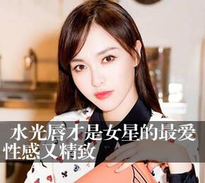 周迅和刘涛都偏爱的水光唇 简直就是美妆神器