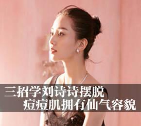 刘诗诗新杂志创女星销量纪录,学她摆脱痘痘肌拥有仙气容貌