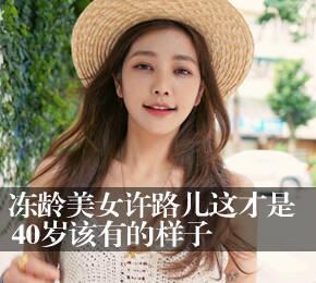 """台湾""""冻龄美女""""许路儿 这才是40岁本该有的样子"""