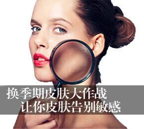 换季期皮肤大作战 让你皮肤告别敏感