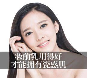 妆前乳用得好才能拥有瓷感肌