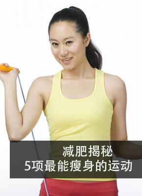 5项减肥最快的运动