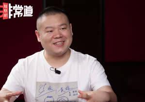 [凤凰网非常道]岳云鹏:相声是我最后的退路,不然只能回家种地