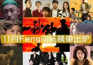 Feng向标11月榜单 张艺谋新作动人,剧综均表现不佳