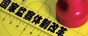 姜明安:监察法如何确保既有实权反腐又防滥权