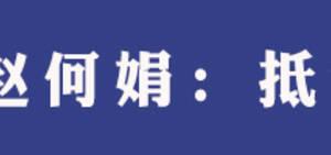 媒体人赵何娟公开发声:抵制刘强东和京东!