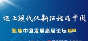 中国发展高层论坛2021
