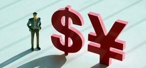 人民幣匯率創近三年新高