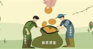 中国扶贫基金会秘书长:精准扶贫要从这两个方面入手