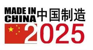 实现中国制造2025,技能人才是关键!