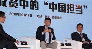 """李小云于""""凤凰网国际论坛:与世界对话""""演讲"""