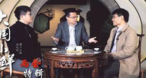 """中国打造数字经济强国得靠""""企二代""""?"""
