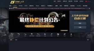 Steam交易平台C5GAME将对玩家赔偿