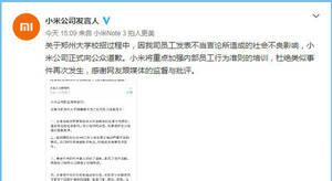 小米就校招风波道歉:通报涉事员工