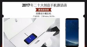 2017年二十大手机邀请函:谁家最走心