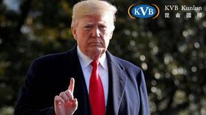 KVB昆仑国际|特朗普变脸 中方淡定回应