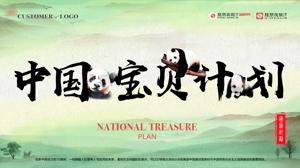 中国宝贝计划 | 走近秦岭大熊猫