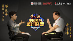 《中国体育英雄联盟》专访许海峰