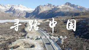 寻路中国——首探川藏铁路怒江峡谷