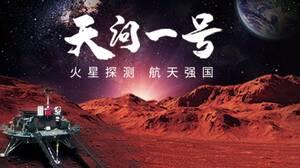 与长城天赋筑梦航天 助力中国火星探测