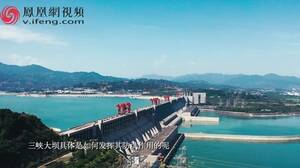 超级中国·百年三峡